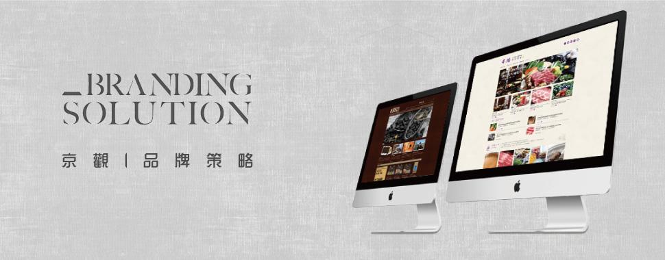 京觀品牌設計最新作品